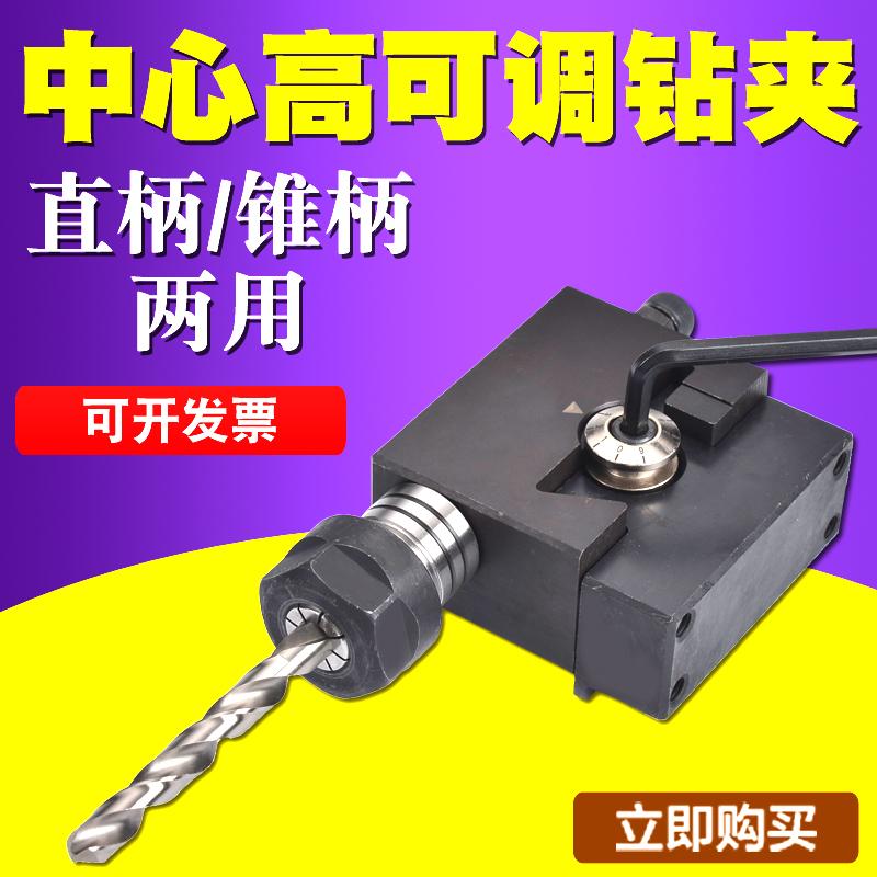 数控车床刀架打孔可微调节中心高钻夹钻头钻孔夹具钻头尾座钻夹头