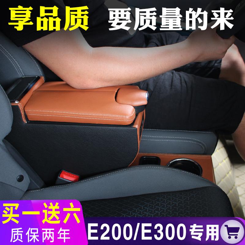 新能源宝骏E200e300plus扶手箱专用改装电动车中央储物收纳杂物盒