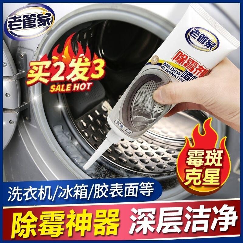 厨房浴室防霉洗手盆祛霉点霉斑清洁剂除霉菌啫喱淋浴房去霉防瓷砖