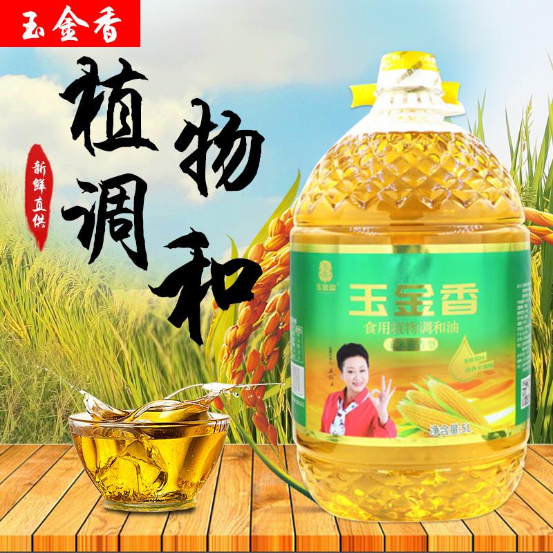 玉金香食用植物调和油玉米清香型非转基因食用油5L桶装家用 包邮