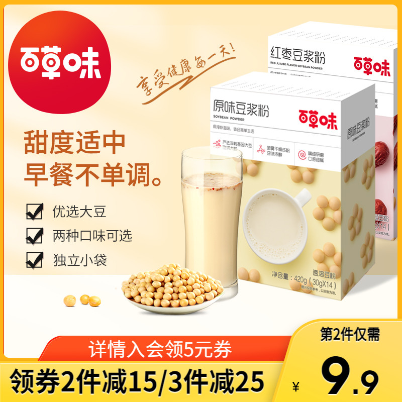 【百草味-豆浆粉420g】原味低甜豆奶