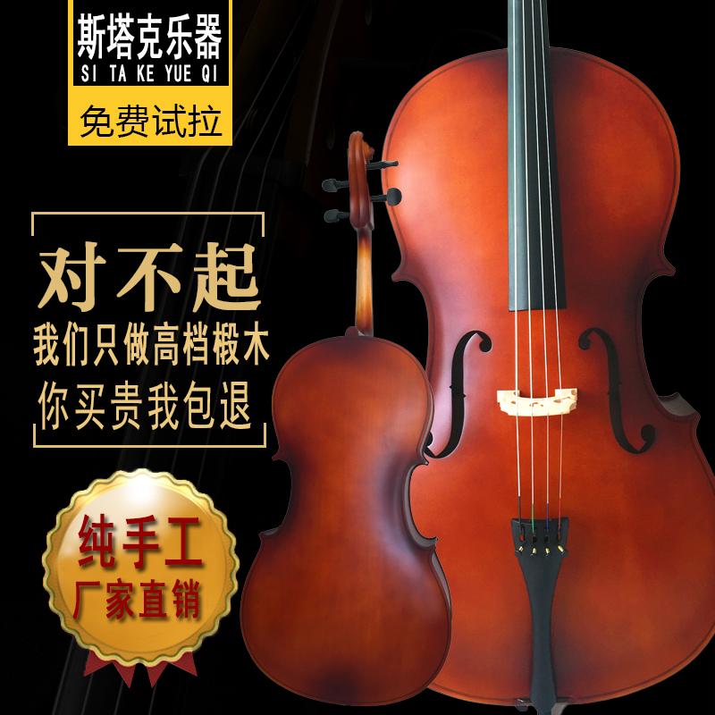 正品斯塔克手工实木大提琴初学者练习儿童成人考级演奏乐