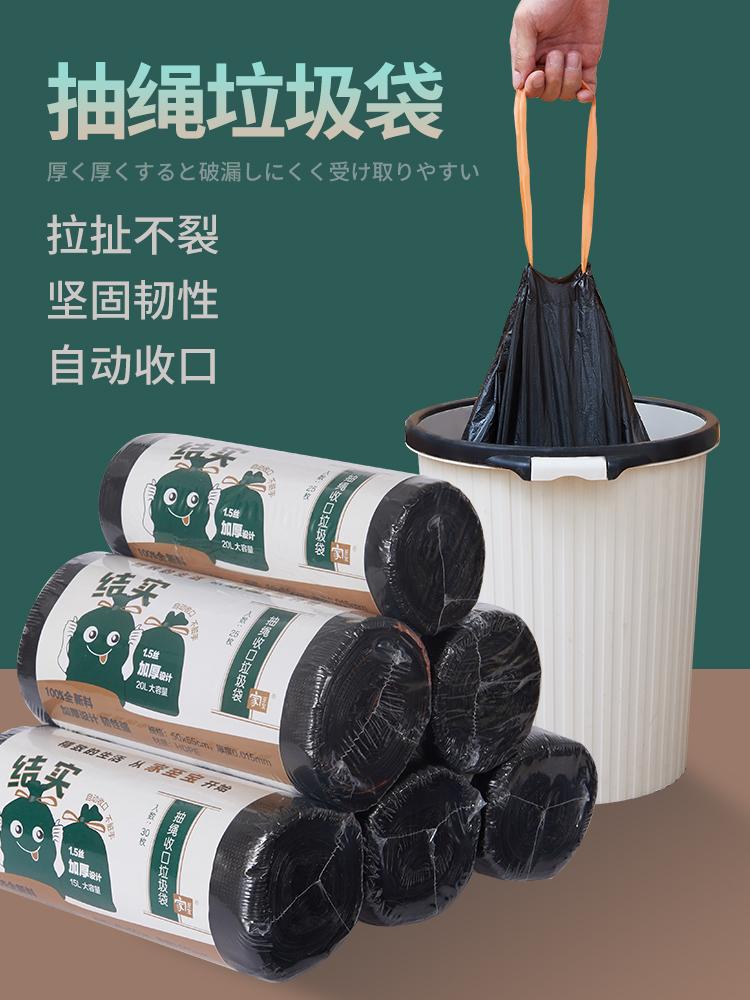 家用垃圾袋手提式抽绳加厚自动收口宿舍学生垃圾桶黑色塑料袋大号