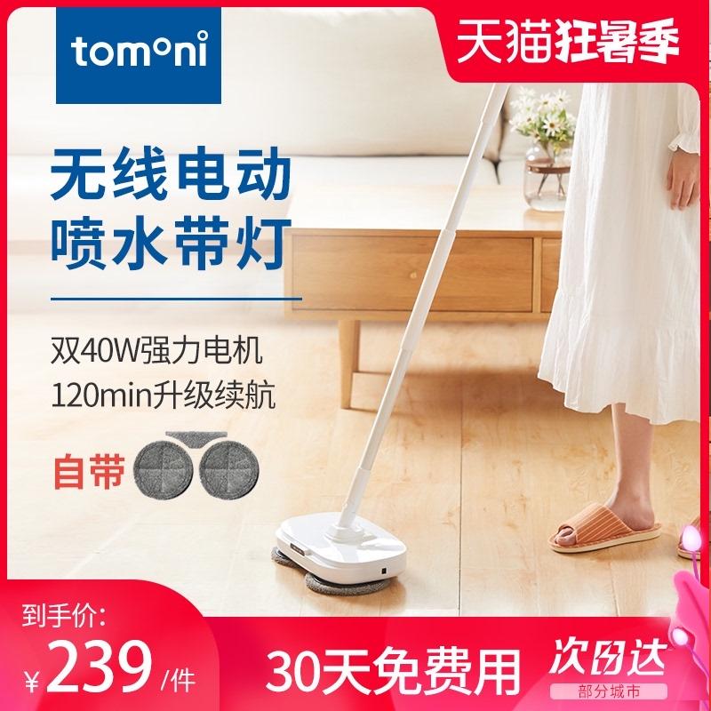 日本tomoni家用无线电动拖把手持自动拖地机擦地神器扫地清洗一体