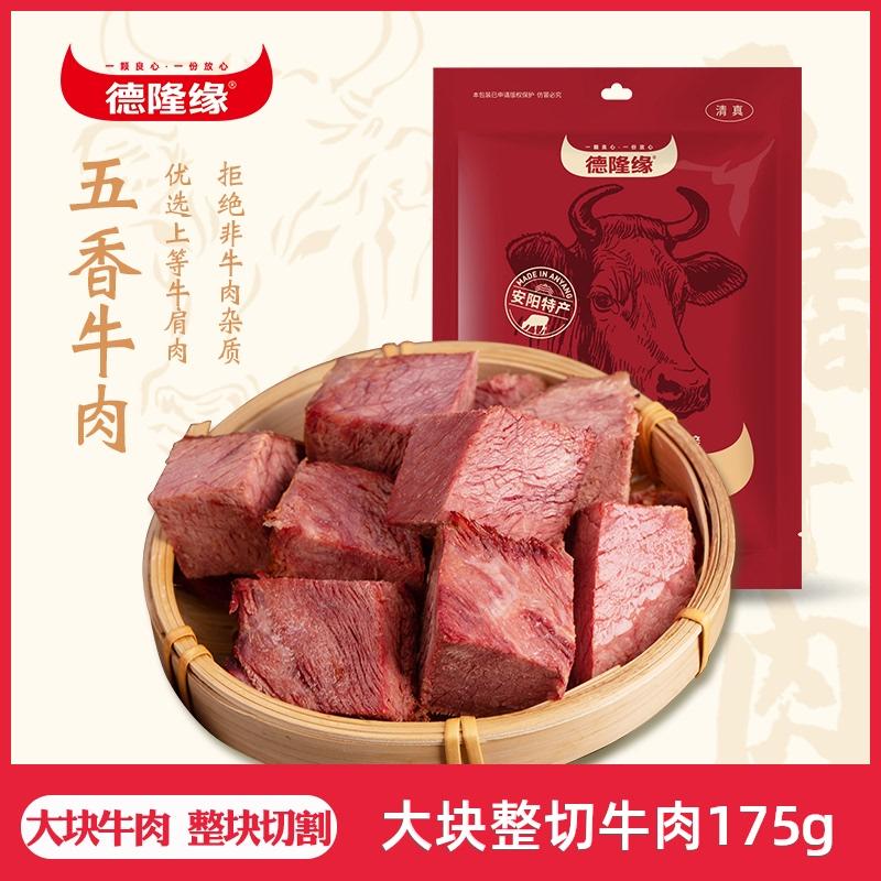 德隆缘五香熟食牛肉175g真空袋装河南特产清真即食酱卤肉健身增肌