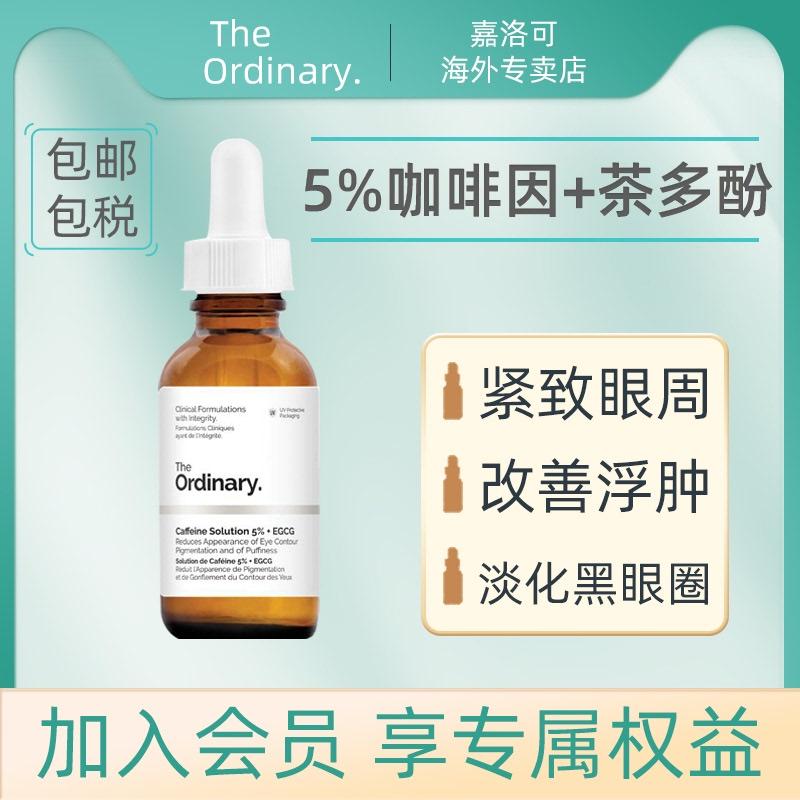 the ordinary5%咖啡因眼部消眼霜