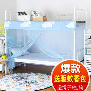 大学生宿舍寝室上铺下铺蚊帐1.2米单人床文帐拉链纹帐子1.5m家用品牌
