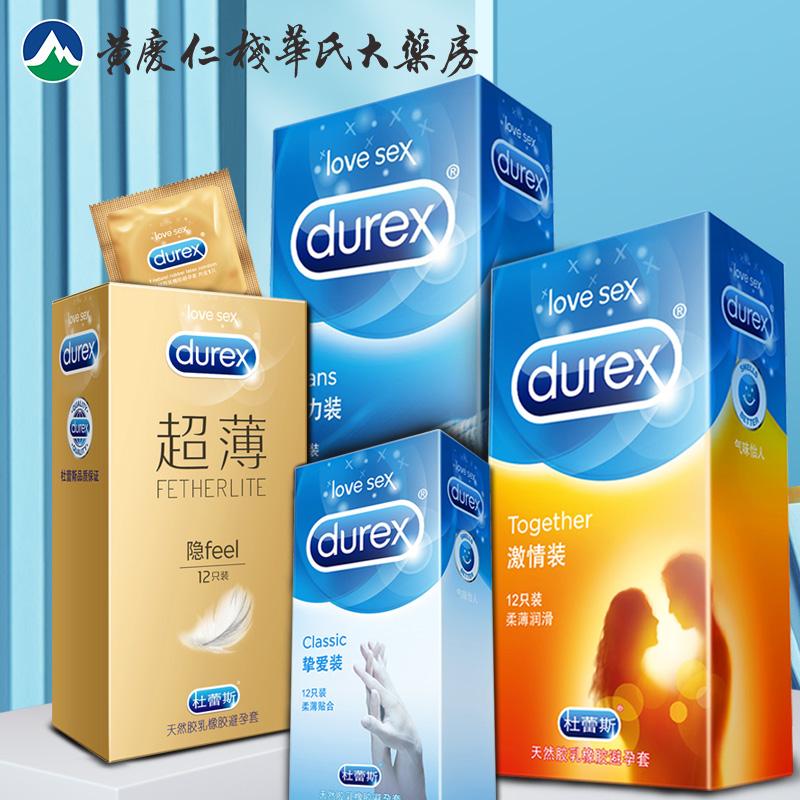 杜蕾斯避孕套超薄裸入男用情趣润滑安全套女士专用避育正品保障