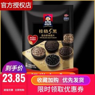 五黑5黑混合即食燕麦片黑芝麻糊营养早餐冲饮代餐饱腹燕麦片