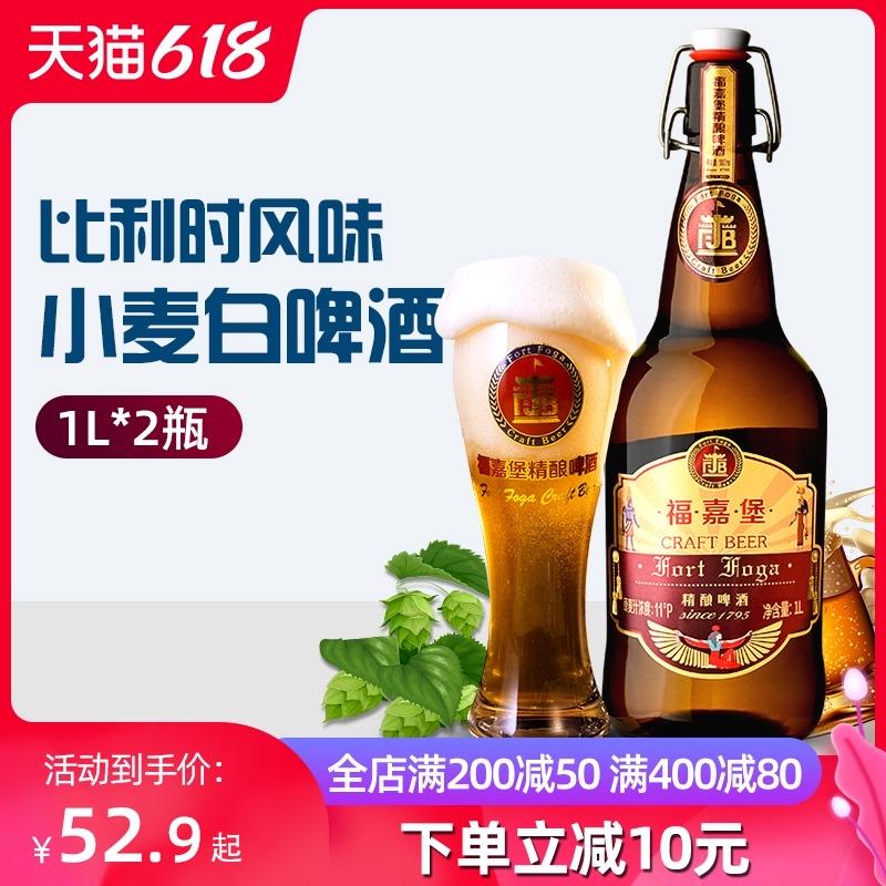 青岛福嘉堡比利时风味11°P精酿啤酒小麦白摇摆盖1L*2整箱原浆