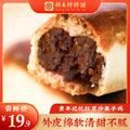 正宗天津非遗特产红豆沙栗子玛 传统手工黄油松软糕点心 休闲零食