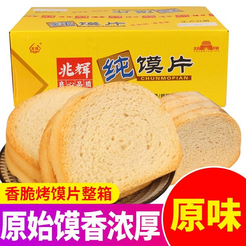 兆辉原味烤馍片整箱装2000g烤香馒头干休闲办公室散装零食食品