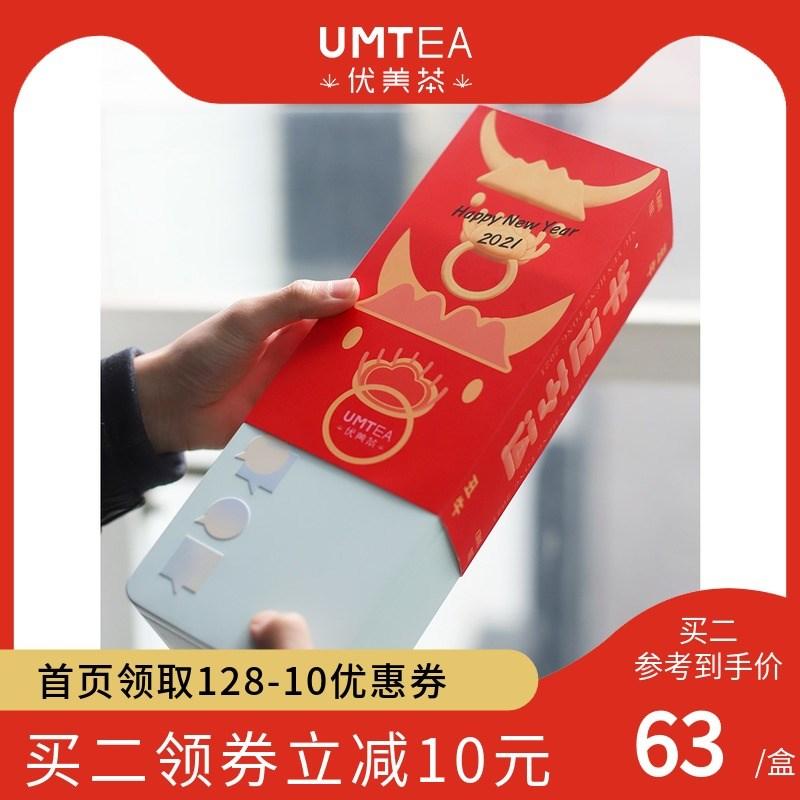 UMTEA优美茶/关心茶花茶茶包圣诞礼物果茶花茶礼盒花茶组合冷泡茶
