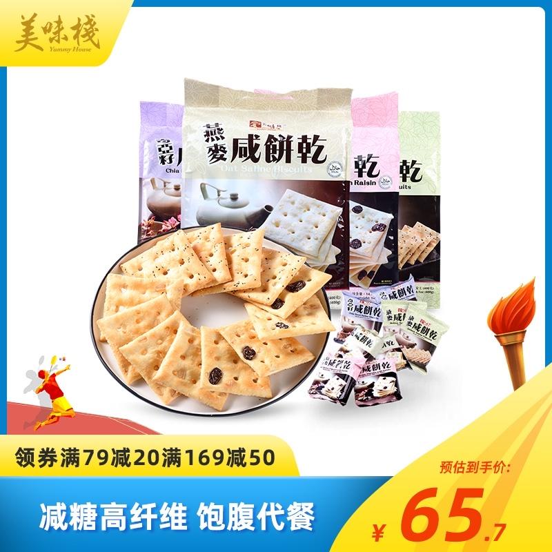 美味栈进口葡萄燕麦奇亚籽咸味苏打饼干400g*4包代餐饱腹粗粮零食