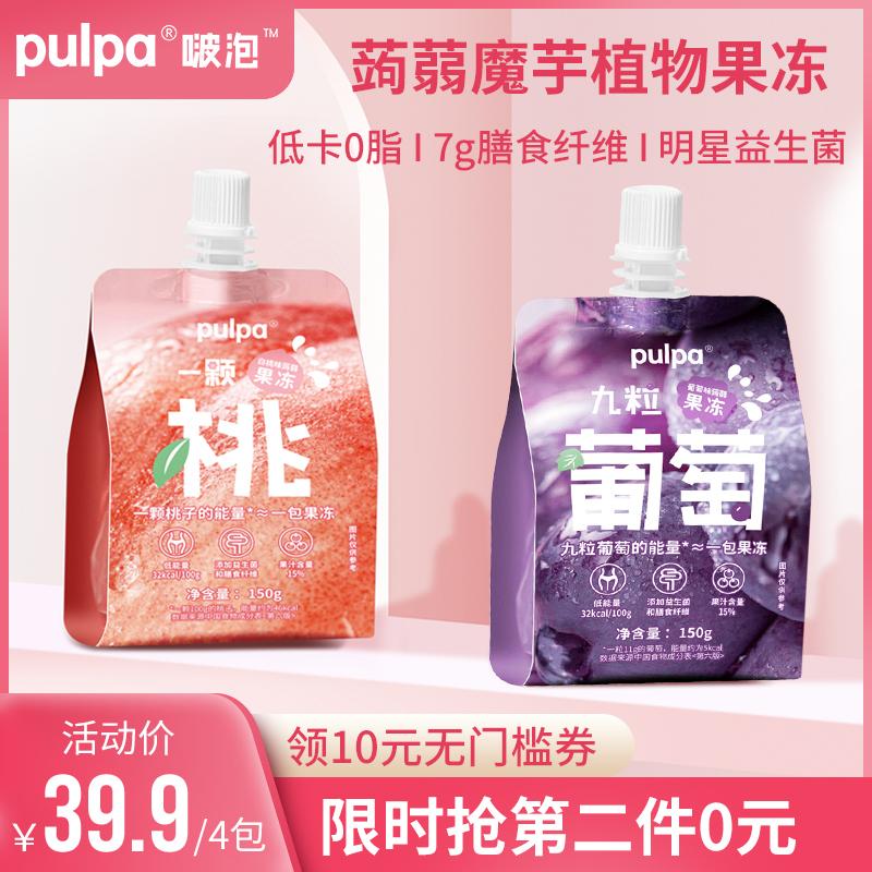 Pulpa蒟蒻果冻魔芋植物冻低热量0脂肪高纤益生菌网红零食多口味*2