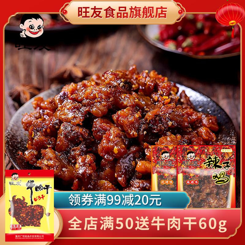 旺友辣子鸡500g小包装鸡丁网红辣条