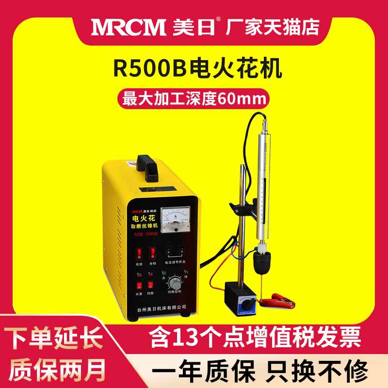 US Japan machine tool EDM tapping machine electric spark drilling machine piercer mr-500b