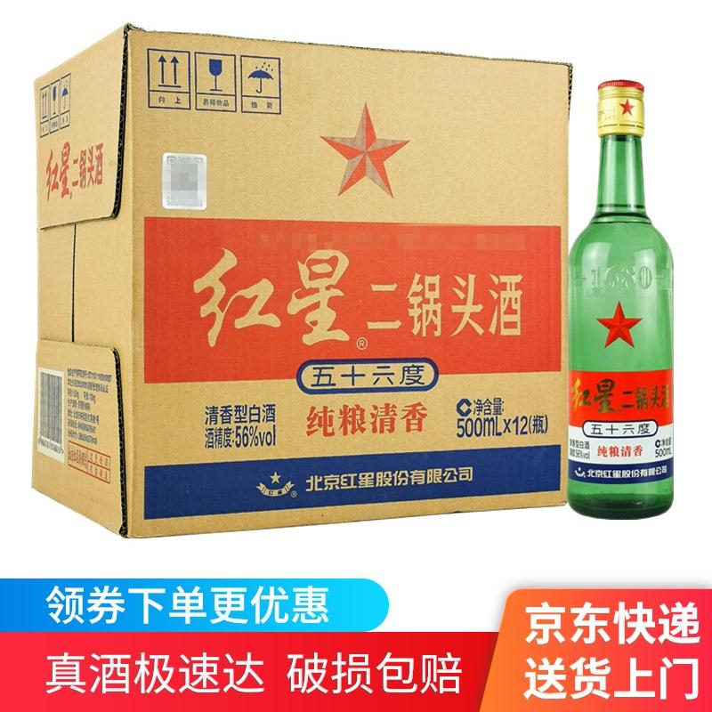 北京红星二锅头大二绿瓶56度500ml*12瓶清香型国产纯粮白酒整箱装