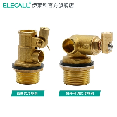 Switch water tank control float plug ball valve water level controller type full automatic ball zhilaifuke stainless steel