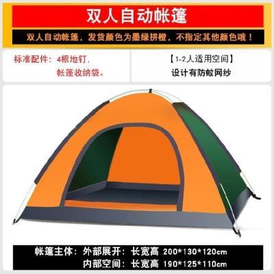 公园玩的遮阳帐篷户外户外野营全自动速开便携式可折叠免搭建方便