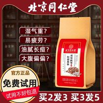 同仁堂正品红豆薏米茶芡实赤小豆大麦非祛湿去湿气熬夜养生花茶