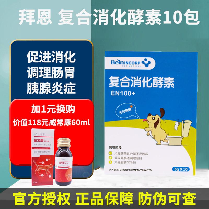 拜恩复合消化酵素宠物狗狗益生菌猫咪调理肠胃腹泻拉稀助消化10包