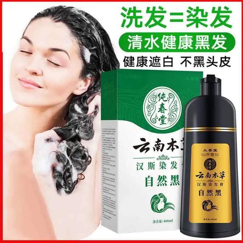 One black hair dye, plant Sandra shampoo, tear open and use hair one black hair dye