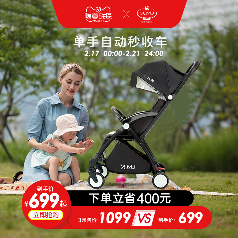 【AI】YUYU自动收合超轻便携可坐可躺可上飞机婴儿推车BB避震伞车
