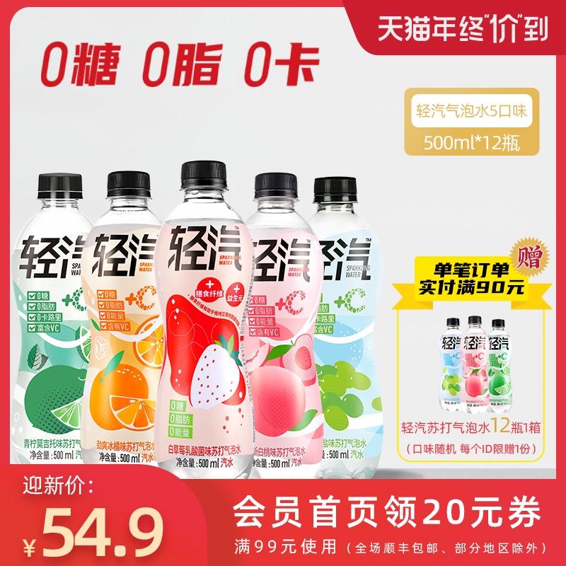 【活动专属】bestinme轻汽无糖白桃味零卡0糖苏打气泡水12瓶顺丰