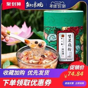 坚果水果藕粉羹方便早餐食品400g西湖特产速溶莲藕粉羹罐装