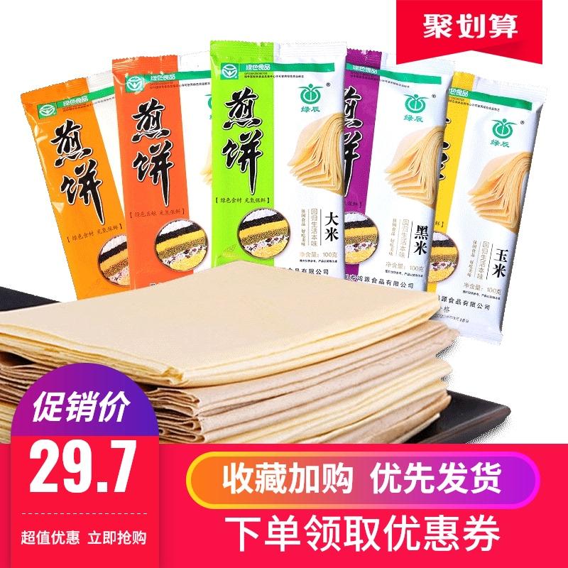 绿辰煎饼手工煎饼卷大葱东北煎饼早餐速食哈尔滨特产小吃(5袋)