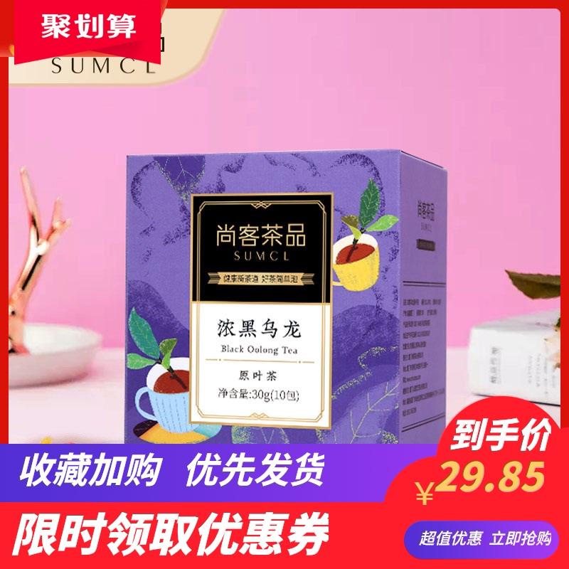 克冷泡茶30浓黑油切黑乌龙茶茶叶戮炭技法日式茶包袋泡茶