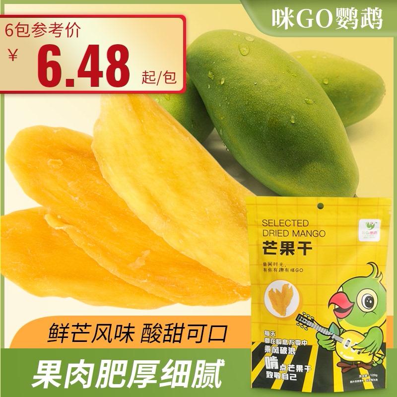 咪GO香浓芒果干120g袋装蜜饯水果干果脯休闲网红零食小吃越南风味