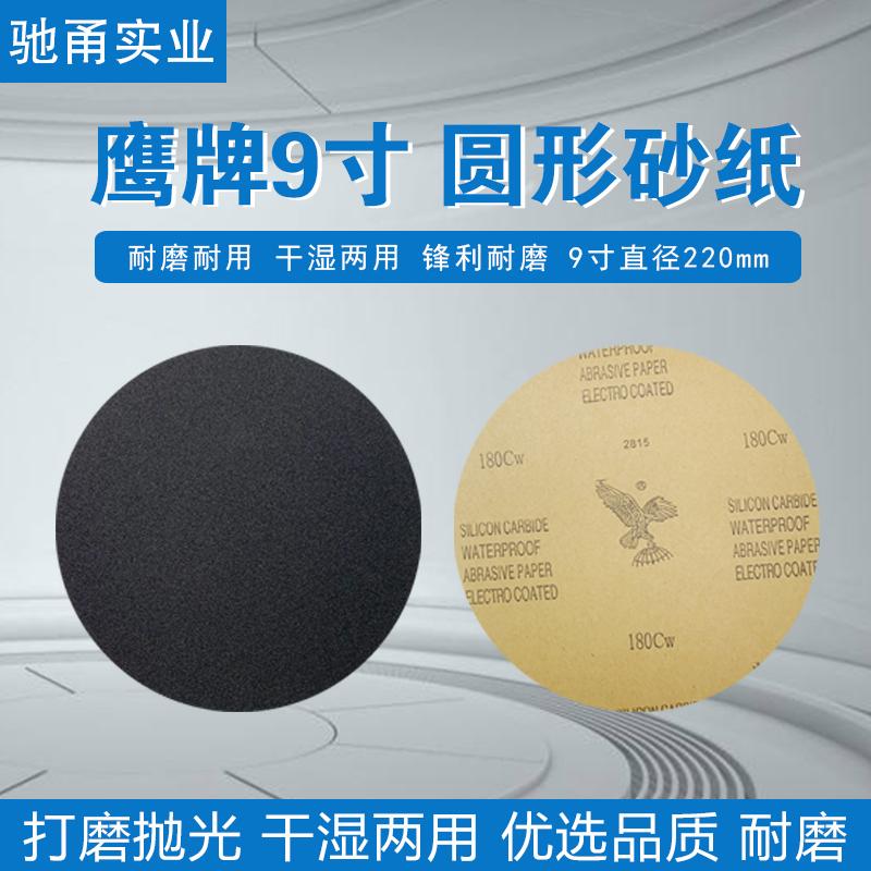 金相砂紙のタカの円形の9寸の220 mm 60-700目の両面のゴムは水に強いことを研磨して砂の皮紙をつぶします。