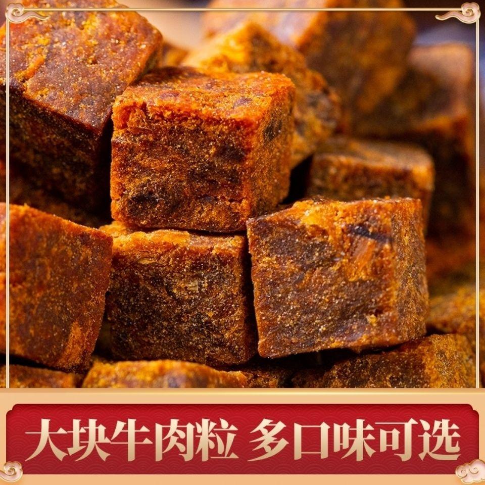 内蒙古精选牛肉干牛肉粒香辣/五香/沙嗲味即食休闲零食独立小包装