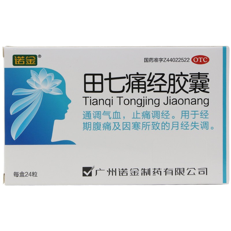 Nuojin Tianqi Tongjing capsule 24 capsules / box for regulating qi and blood, relieving pain, regulating menstruation and dysmenorrhea