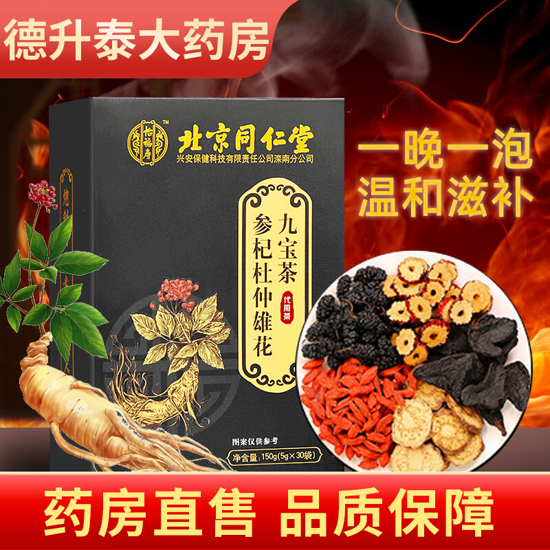 Beijing Tongrentang yifushou ginseng Qi Eucommia male flower Jiubao tea men hold kidney nourishing Huangjing ginseng health tea jn