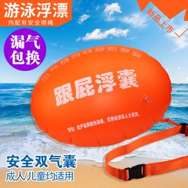 跟屁浮囊跟屁虫游泳包成人救生包跟屁球休息包双气囊户外游泳装备