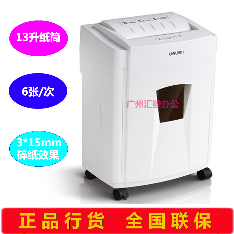 Deli 9955 shredder electric shredder for office and household classified documents