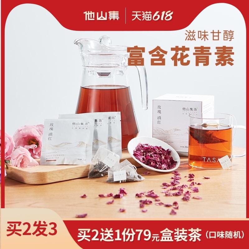 他山集茶玫瑰滇红云南古树红茶搭配法国墨红玫瑰富含花青素冷泡茶