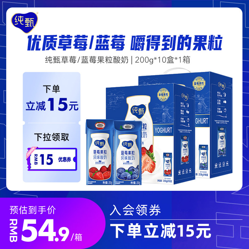 纯甄草莓/蓝莓果粒风味酸牛奶200g×10盒整箱酸奶果粒酸早餐奶