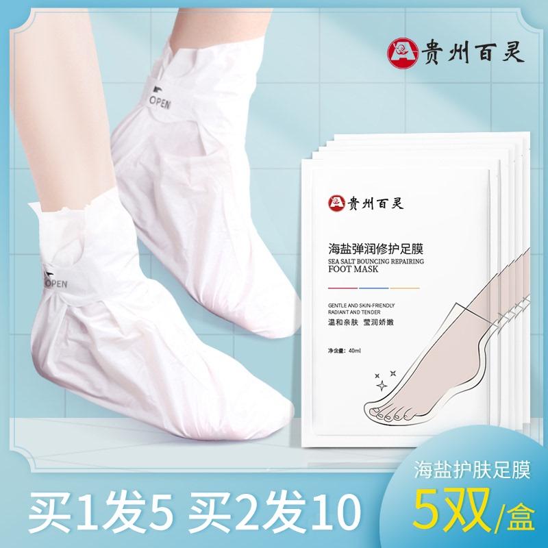 贵州百灵脚膜去死皮老茧嫩白保湿补水脚后跟干裂脚部护理足膜袜套