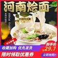 特产河南烩面羊肉滋补高汤方便面速食正宗老郑州绘面带调料