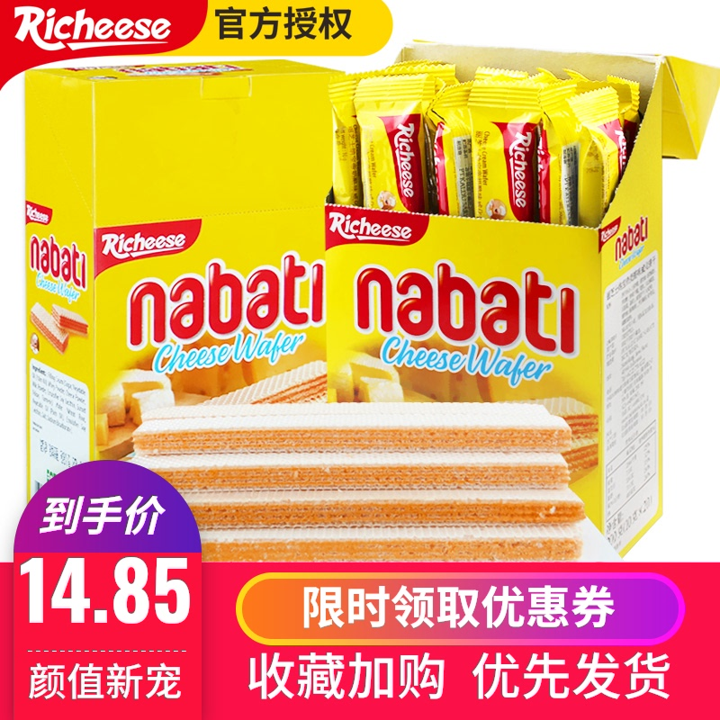 Indonesia imported Lizhi nabati cheese waffle biscuits bulk leisure snack full case