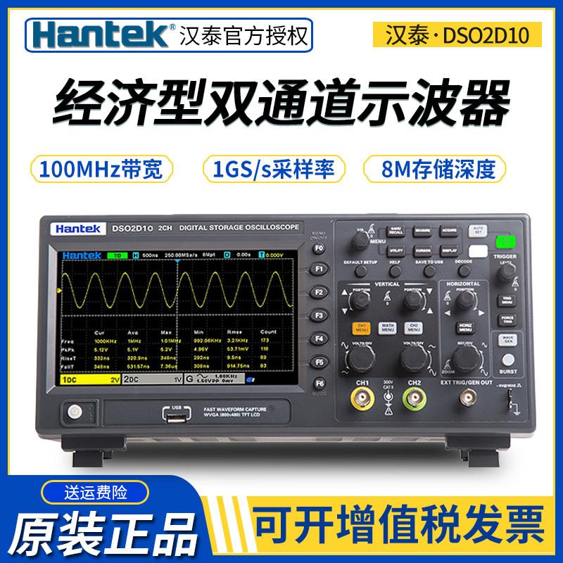Hantai dso2d10 / 2d15 dual channel desktop oscilloscope 100m fluorescent digital storage oscillograph signal source