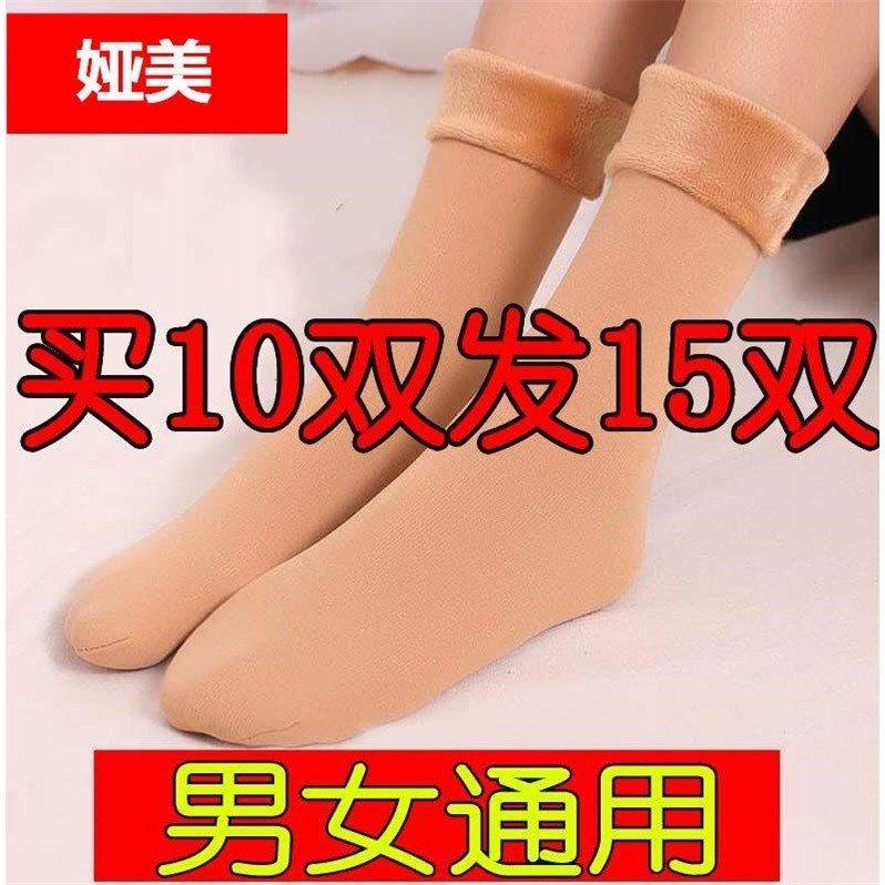 加绒加厚雪地靴袜子女冬季男女中筒保暖地板袜情侣袜子老人保暖袜