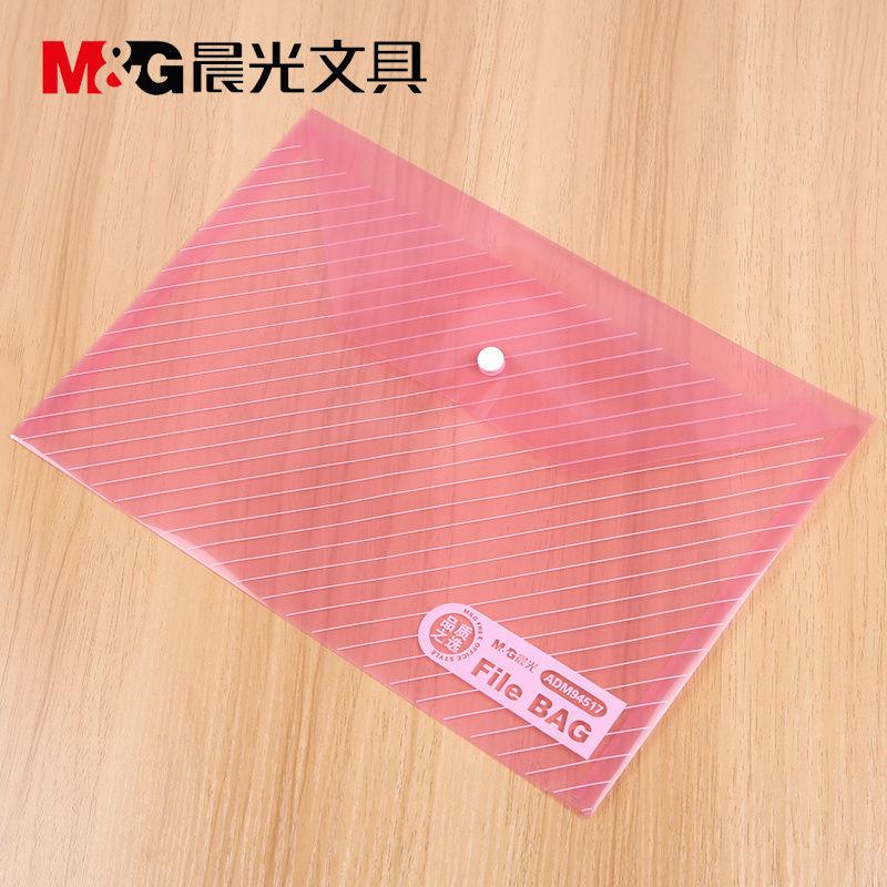 晨光文具A4文件袋透明按扣塑料档案资料袋学生防水试卷袋收纳袋纽