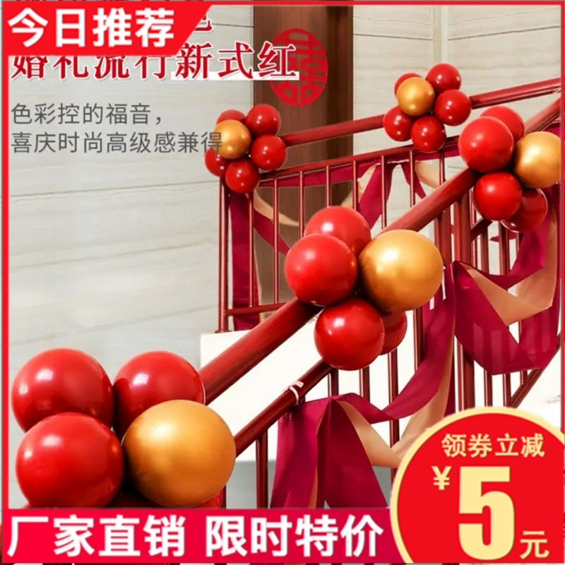 结婚礼楼梯扶手浪漫红气球喜字拉花