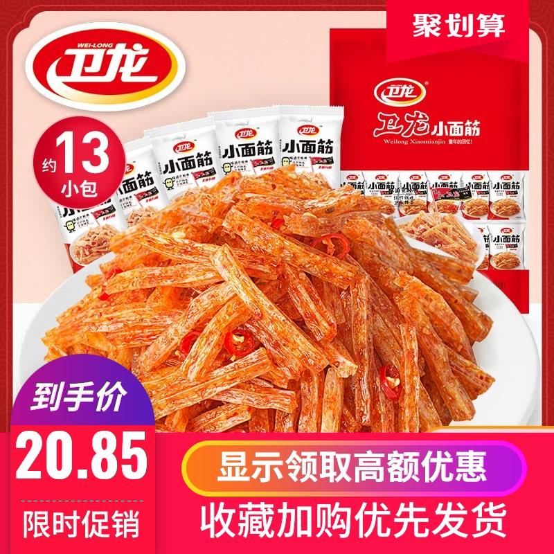 【卫龙小面筋】辣条辣味小零食辣条零食麻辣儿时零食小吃休闲食品