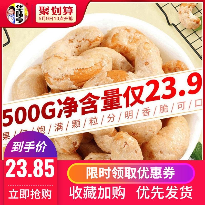 Huaweiheng charcoal roasted cashew nuts 500g salt baked Badan charcoal roasted nuts carbon roasted snacks nuts fried goods